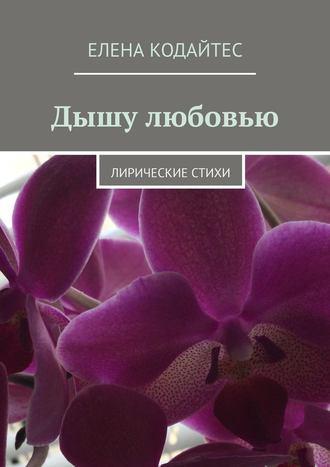 Елена Кодайтес, Дышу любовью. Лирические стихи