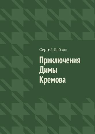 Сергей Лабзов, Приключения Димы Кремова
