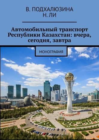 Н. Ли, В. Подхалюзина, Автомобильный транспорт республики Казахстан: вчера, сегодня, завтра