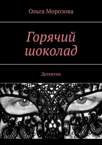 Ольга Морозова, Горячий шоколад. Детектив