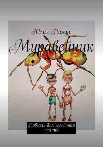 Юлия Тимур, Муравейник. Повесть для семейного чтения