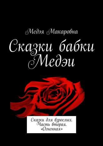Медэя Макаровна, Сказки бабки Медэи. Сказки для взрослых. Часть вторая. «Огненная»