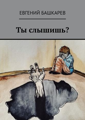 Евгений Башкарев, Ты слышишь?