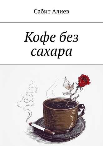 Сабит Алиев, Кофе без сахара