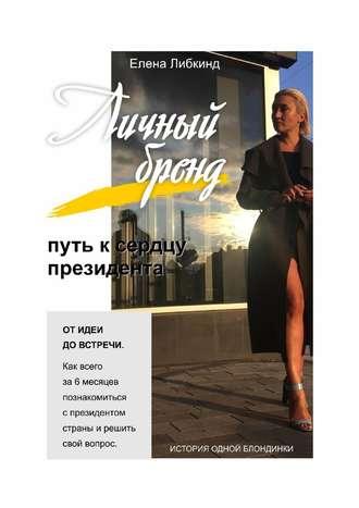 Елена Либкинд, Личный бренд: путь ксердцу президента