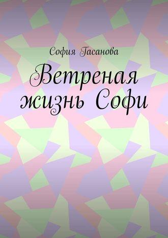 София Гасанова, Ветреная жизньСофи