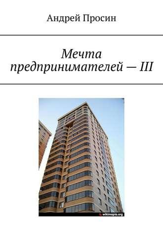 Андрей Просин, Мечта предпринимателей–III
