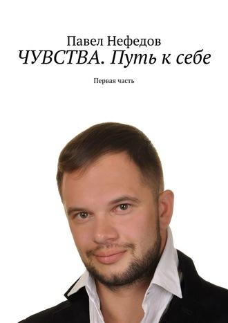 Павел Нефедов, ЧУВСТВА. Путь ксебе. Первая часть