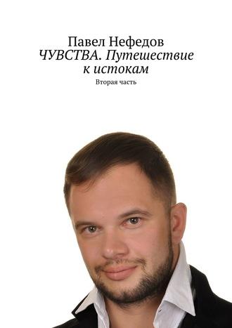 Павел Нефедов, ЧУВСТВА. Путешествие кистокам. Вторая часть