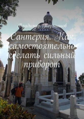 Владимир Тормышов, Сантерия. Как самостоятельно сделать сильный приворот