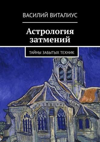 Василий Виталиус, Астрология затмений