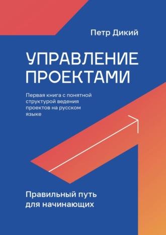 Петр Дикий, Управление проектами. Правильный путь для начинающих