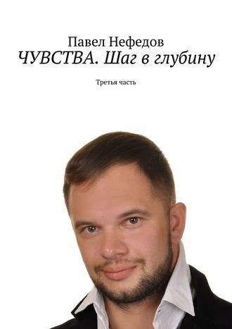 Павел Нефедов, ЧУВСТВА. Шаг вглубину. Третья часть