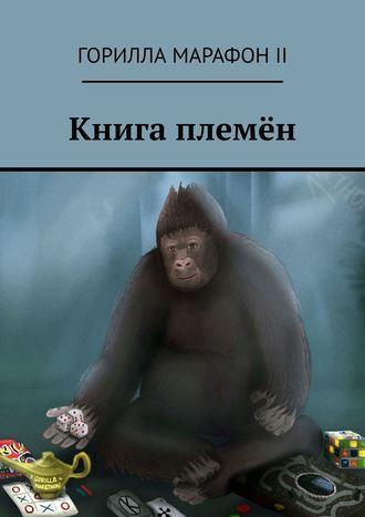 Александр Яковлев, Книга племён