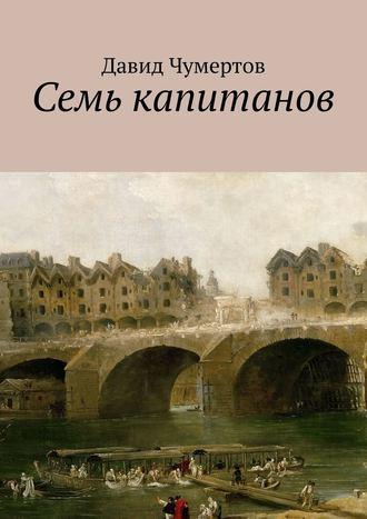 Давид Чумертов, Семь капитанов