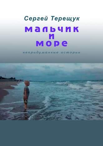 Сергей Терещук, Мальчик иморе. Непридуманные истории