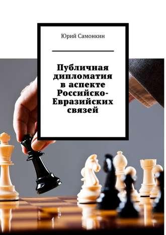 Юрий Самонкин, Публичная дипломатия васпекте Российско-Евразийских связей