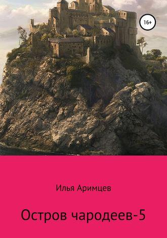 Илья Аримцев, Остров чародеев-5