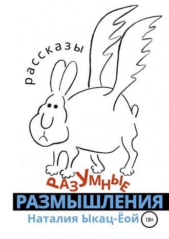 Наталия Ыкац-Ёой, Татьяна Никитина, Разумные размышления