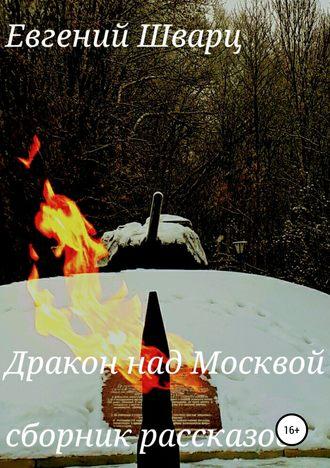Евгений Шварц, Дракон над Москвой. Сборник рассказов