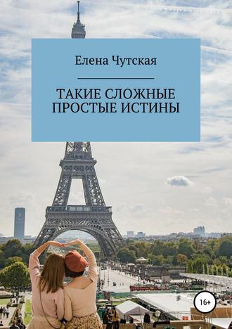 Елена Чутская, Такие сложные простые истины