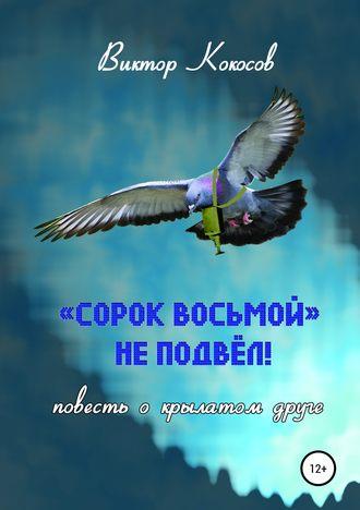 Виктор Кокосов, «Сорок восьмой» не подвёл (повесть о крылатом друге)