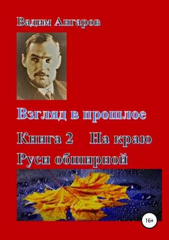 Вадим Ангаров, Взгляд в прошлое. Книга 2. На краю Руси обширной
