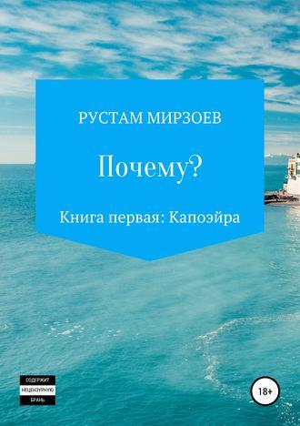 Рустам Мирзоев, Почему? Книга первая – Капоэйра