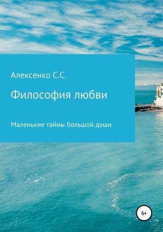 Сергей Алексенко, Философия любви