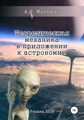 Александр Митькин, Теоретическая механика в приложении к астрономии