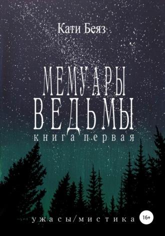 Кати Беяз, Мемуары Ведьмы