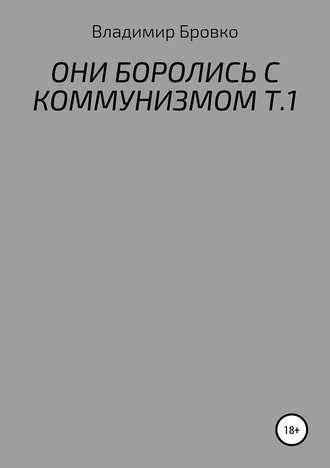 Владимир Бровко, Они боролись с коммунизмом. Т.1