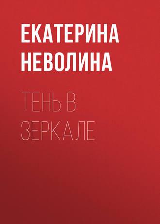 Екатерина Неволина, Тень в зеркале