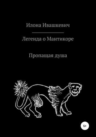 Илона Ивашкевич, Легенда о Мантикоре. Пропащая душа