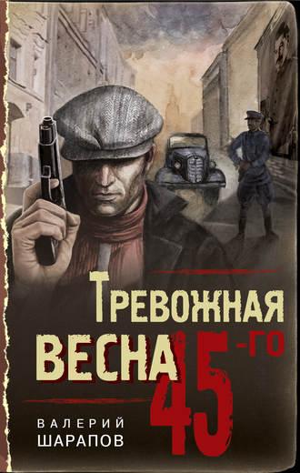 Валерий Шарапов, Тревожная весна 45-го