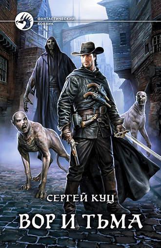 Сергей Куц, Вор и тьма