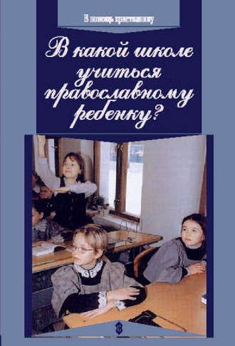 Михаил Петропавловский, Илья Ничипоров, В какой школе учиться православному ребенку