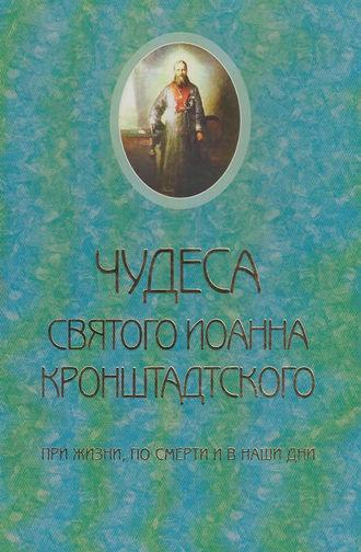 Священник Сергий Молотков, Чудеса святого Иоанна Кронштадского. При жизни, по смерти и в наши дни