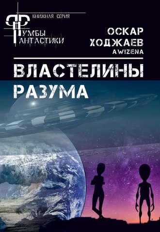 Оскар Ходжаев, Властелины разума