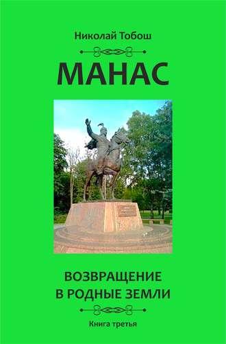 Николай Тобош, Манас. Возвращение в родные земли. Книга третья