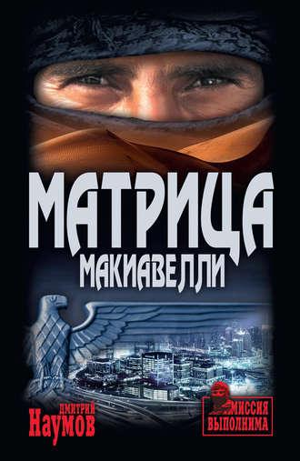 Дмитрий Наумов, Матрица Макиавелли