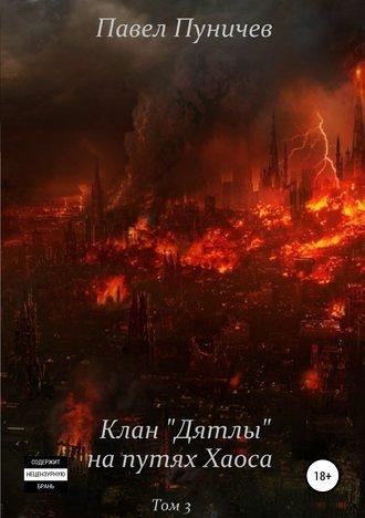 Павел Пуничев, Клан «Дятлы» на путях Хаоса