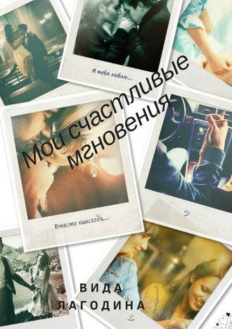 Вида Лагодина, Мои счастливые мгновения