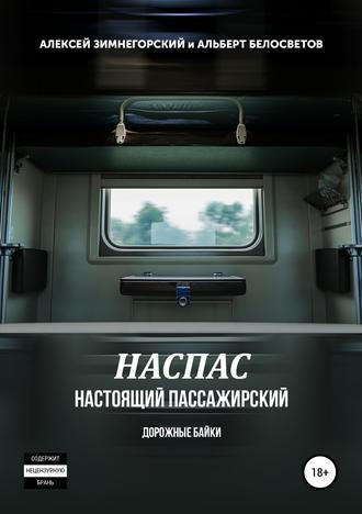Альберт Белосветов, Алексей Зимнегорский, НАСПАС. Настоящий пассажирский. Дорожные байки