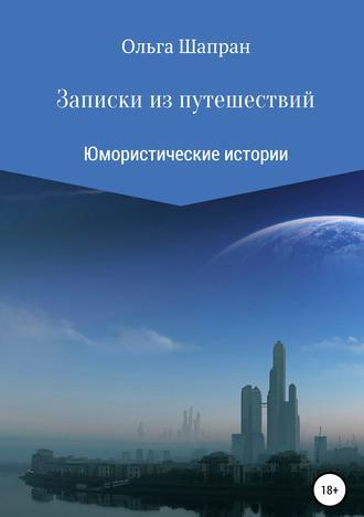 Ольга Шопот, Записки из путешествий