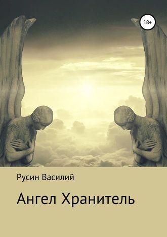 Василий Русин, Ангел Хранитель