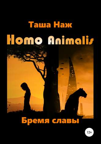 Таша Наж, Homo Animalis. Бремя славы