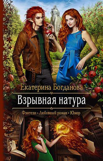 Екатерина Богданова, Взрывная натура