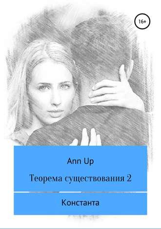 Ann Up, Теорема существования – 2. Константа