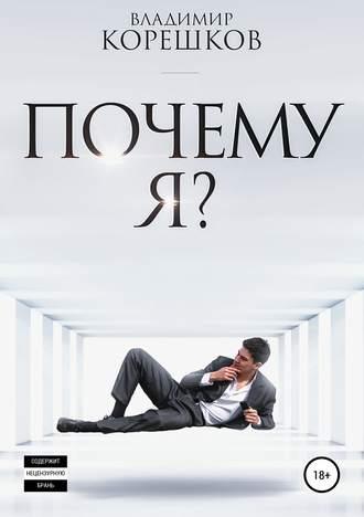 Владимир Корешков, Почему я?